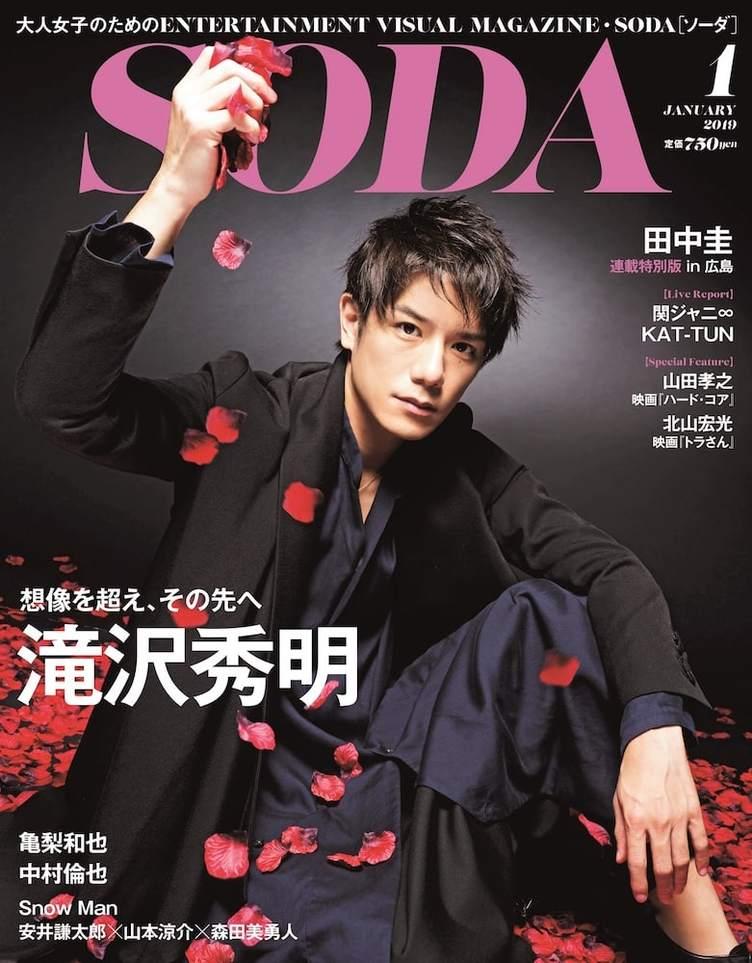 滝沢秀明が語るエンターテインメントへの思い 雑誌『SODA』で明らかに