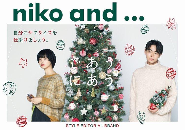 菅田将暉と小松菜奈のペンギンポーズ 美男美女のクリスマスが眩しすぎ!