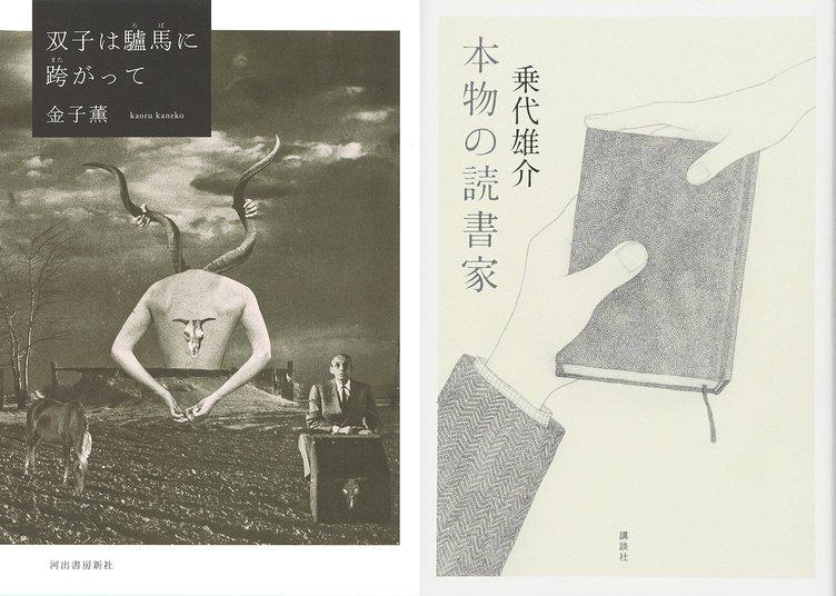 野間文芸新人賞、金子薫と乗代雄介 2年連続W受賞