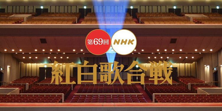 「NHK紅白歌合戦」出場者決定 DA PUMPが16年ぶり、企画にAqoursや刀剣男士