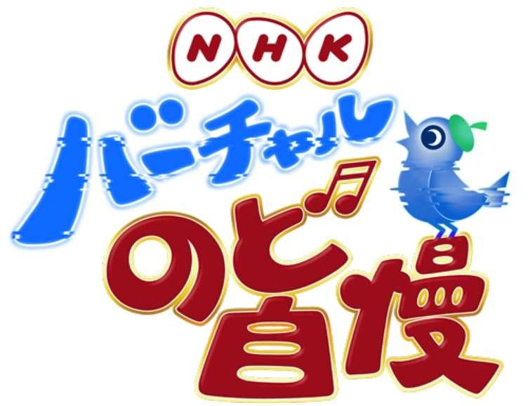 正月に「NHKバーチャルのど自慢」放送 キズナアイ、ミライアカリら出演