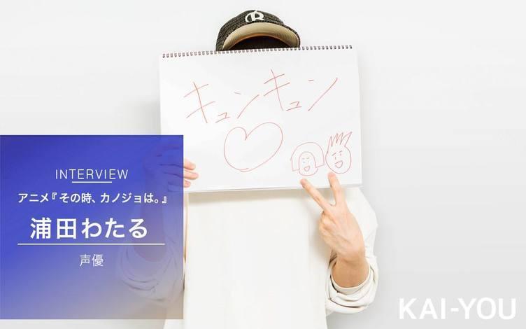 「ファンのみなさんのおかげ」声優・浦田わたるの役作りを独占インタビュー