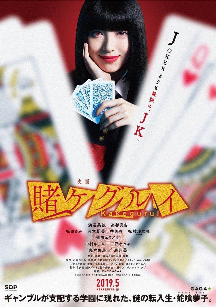 『映画 賭ケグルイ』2019年5月公開 狂乱のギャンブル漫画を実写化