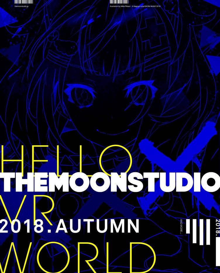 輝夜月とMika Pikazoが新スタジオに所属 ∠( 'ω')/すごーーーーい!!!!!