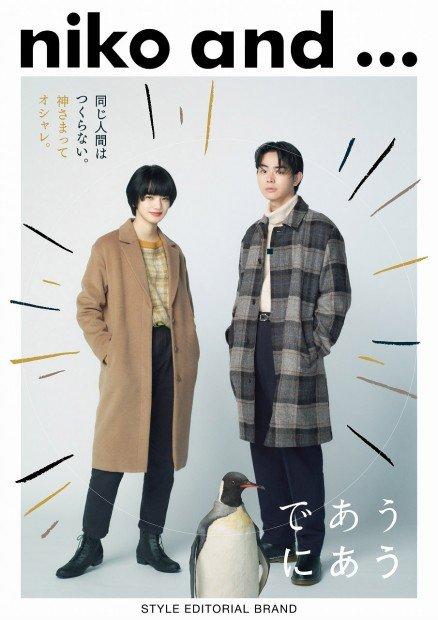 niko and ... の冬ビジュアル