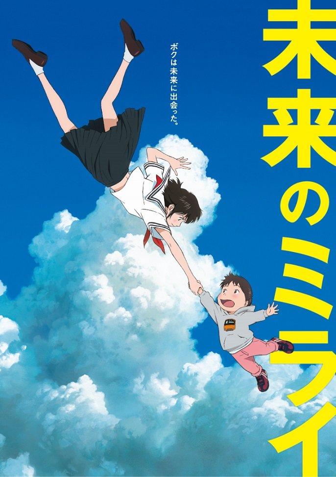 細田守『未来のミライ』BD化 星野源の「アニメ映画スタジオの秘密」収録