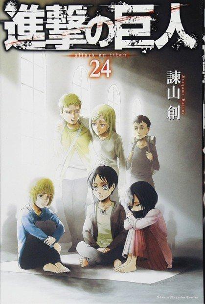 4位の『進撃の巨人』24巻