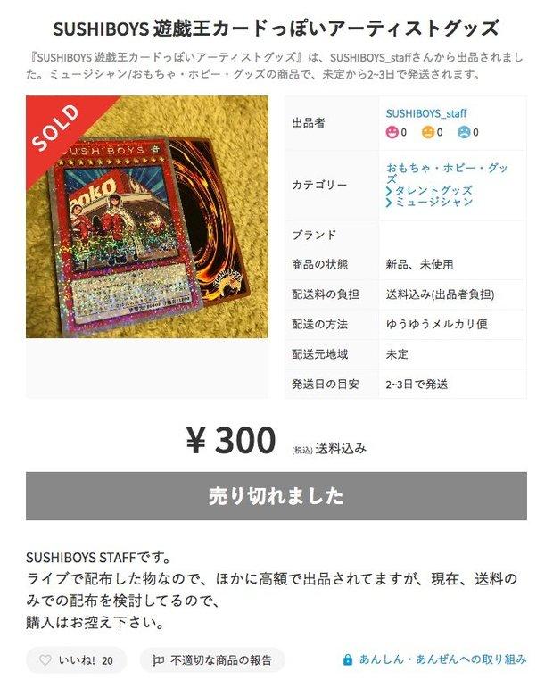 SUSHIBOYSスタッフが出品したとみられる遊戯王っぽいカード