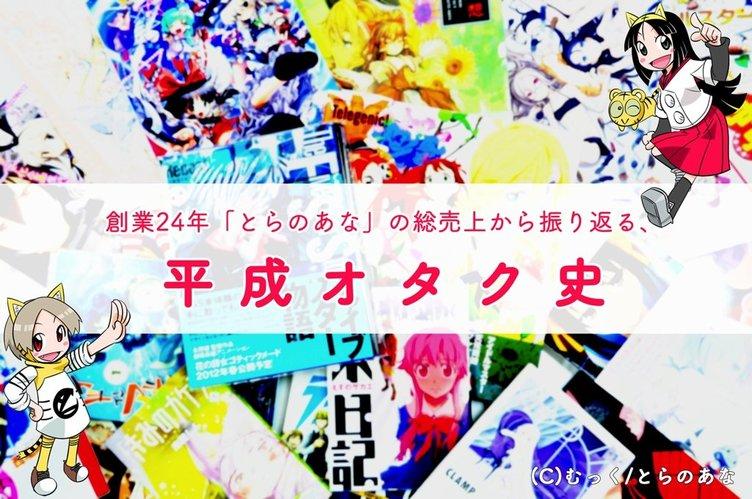 創業24年「とらのあな」の総売上から振り返る、平成オタク史