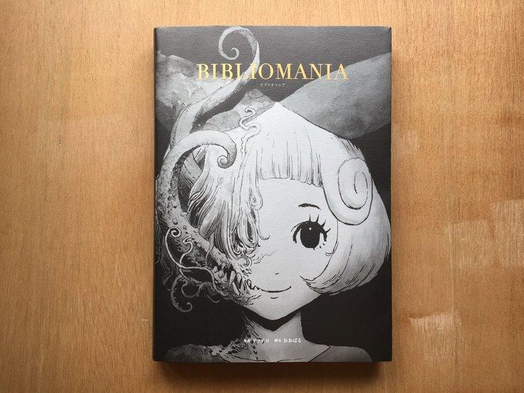 SFダークファンタジー漫画『BIBLIOMANIA』書籍化 初日即完で重版、サイン会も