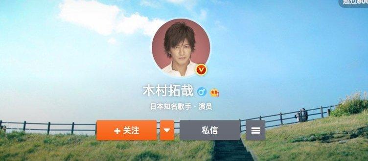 木村拓哉、中国最大のSNS「Weibo」に降臨 ジャニーズでは山Pに続き2人目