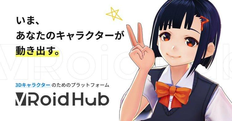 ピクシブ新サービス「VRoid Hub」公開 自作3Dアバターを第三者に提供可能