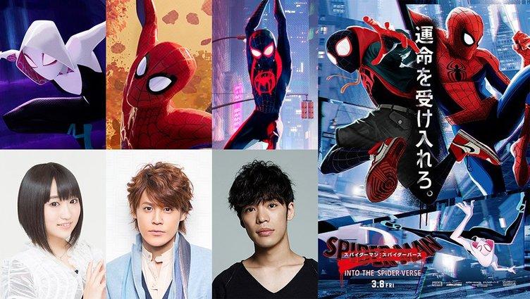 新生『スパイダーマン』の吹替、小野賢章が中学生スパイダーマン役! グウェンは悠木碧