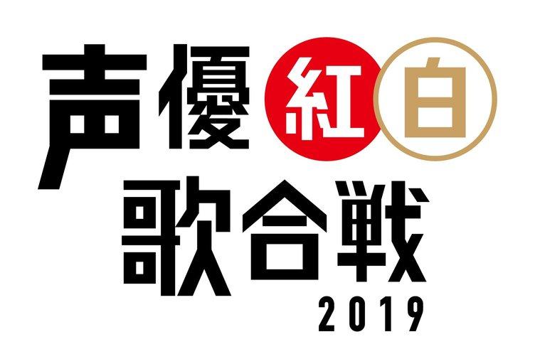 「声優紅白歌合戦2019」開催へ 発起人は中田譲治