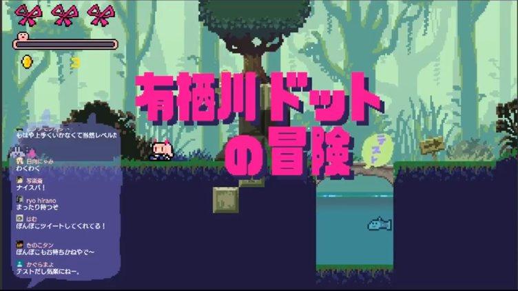 とんでもないゲーム実況が誕生! 有栖川ドット、視聴者参加型のゲームを自作