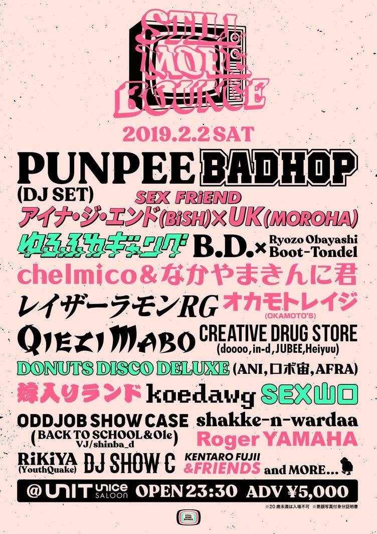 PUNPEE、BAD HOPら出演 「水ダウ」藤井健太郎の深夜イベント、メンツが本気
