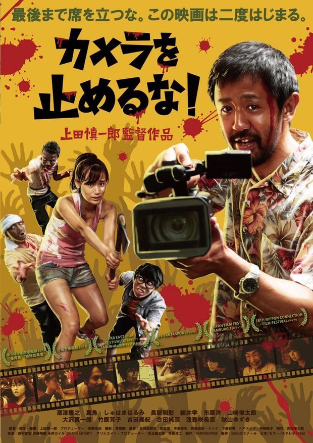 『カメラを止めるな!』日本アカデミー賞8部門受賞 監督「現実が止まらない」