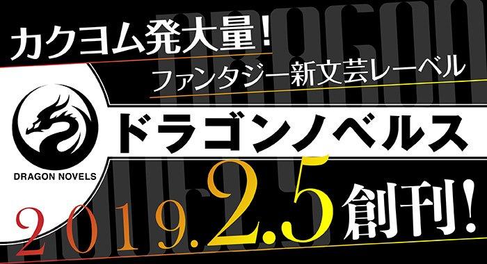 KADOKAWAの新レーベル「ドラゴンノベルス」はTRPGに強い! クトゥルフ神話も小説化