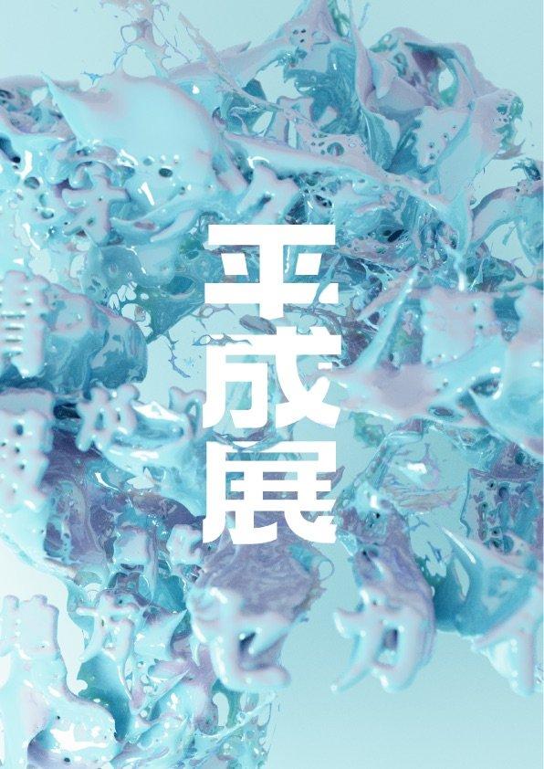 ぼくりり×もこう、竜騎士07×太田克史 「平成展」で00年代の象徴語る