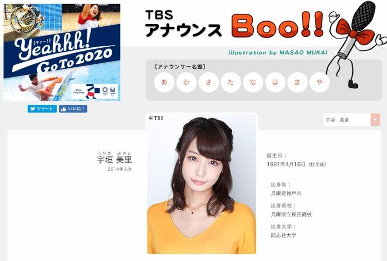 宇垣美里アナ、TBS退社へ ラジオ「アトロク」での発表に宇多丸も「え〜〜〜!!!」
