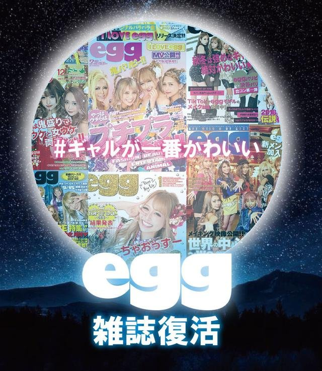 ギャル雑誌『egg』復刊へ 誌面に載れちゃうクラウドファンディング始動