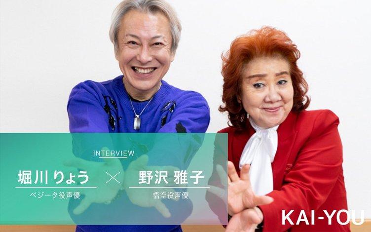 「ブロリー…初登場?」野沢雅子&堀川りょうが語る、悟空・ベジータ論