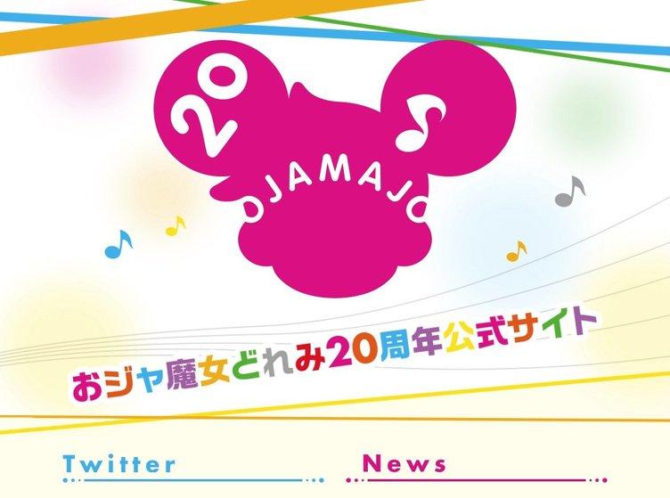 東映アニメの傑作『おジャ魔女どれみ』20周年 放送時間に記念サイトオープン