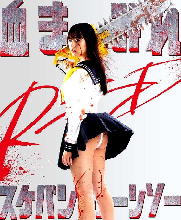 浅川梨奈さんのふんどしが眩しい! 映画『血まみれスケバンチェーンソーRED』
