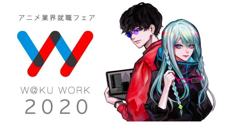 アニメ業界就職イベント開催 『エヴァ』著作権管理の代表ら、プロが多数登壇
