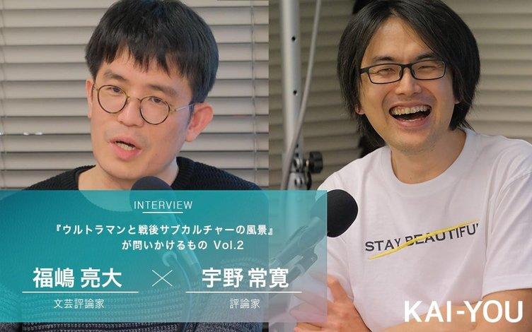 インターネットカルチャーに欠けた「両義性」 福嶋亮大×宇野常寛 対談 vol.2
