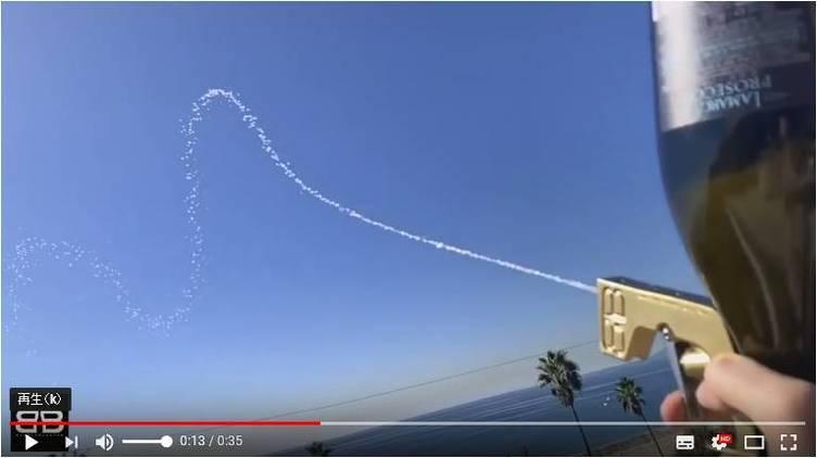 これは意外に実用性あるぞ シャンパンを水鉄砲に変えてしまう『Bubbly Blaster』