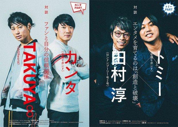 左がカンタさん×TAKUYA∞さん(UVERworld)、右がトミーさん×田村淳さん(ロンドンブーツ1号2号)