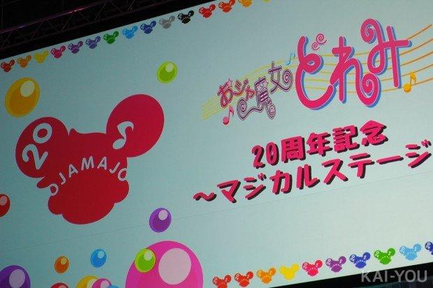AnimeJapan2019でのおジャ魔女どれみステージ_1