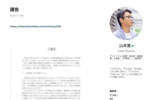 山本寛さんの公式ブログより