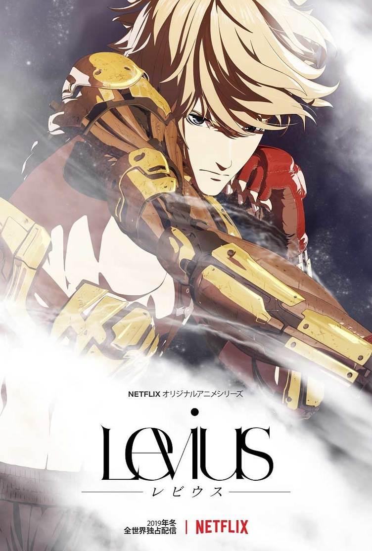 スチームパンク漫画『Levius』アニメ化 蒸気煙るバトルシーンが圧巻