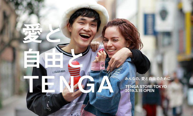 TENGA、阪急に常設店オープン ANTI SOCIAL SOCIAL CLUBとコラボも