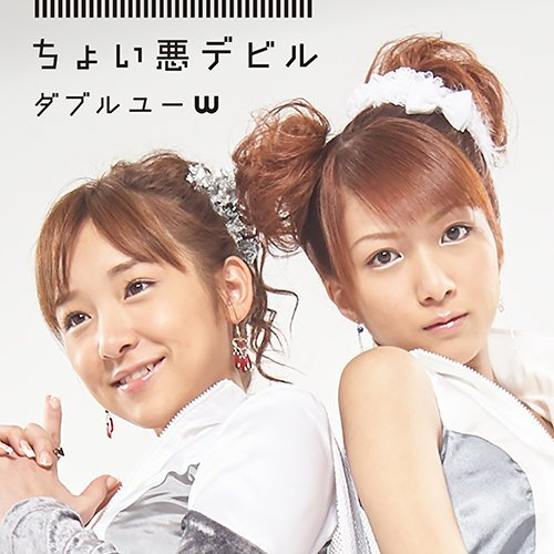辻希美と加護亜依のユニットW(ダブルユー) 発売中止シングルが配信