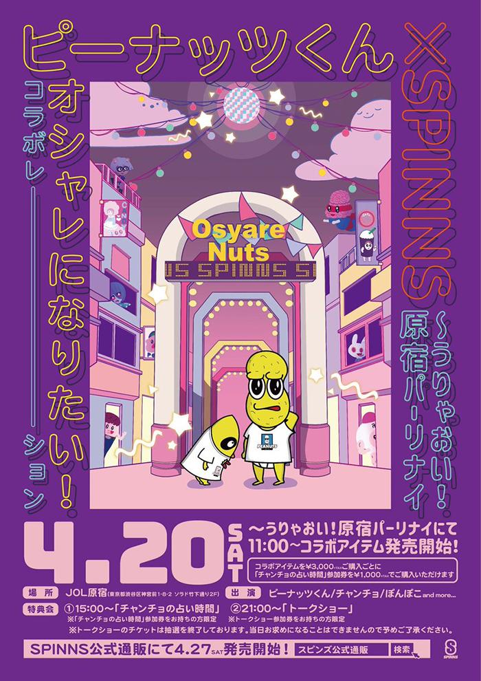 「オシャレになりたい!ピーナッツくん」×スピンズ、コラボ詳細を発表