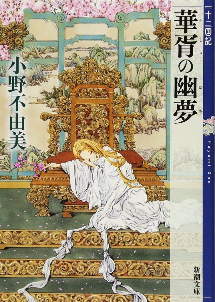 ファンタジー巨編『十二国記』6年ぶり新作 全4巻で10月、11月に連続刊行