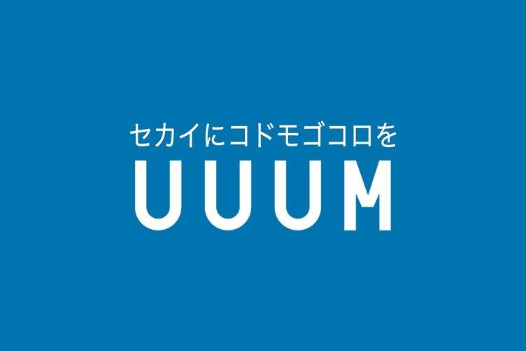 ヒカキン所属のUUUM、YouTuberなどインフルエンサーの情報価値を調査