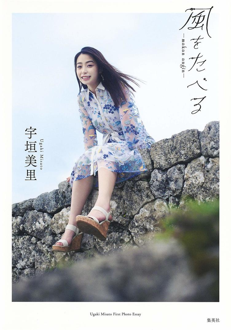 宇垣美里フォトエッセイ『風をたべる』 SNSで反響「マイメロ論」の真髄