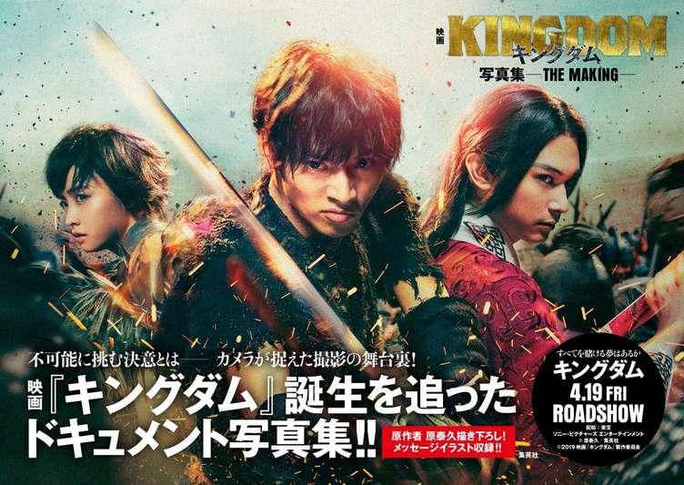 映画『キングダム』写真集が発売 山﨑賢人、橋本環奈らの熱演に密着