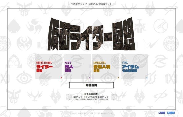 「仮面ライダー図鑑」誕生 平成20作品のライダーや怪人を網羅