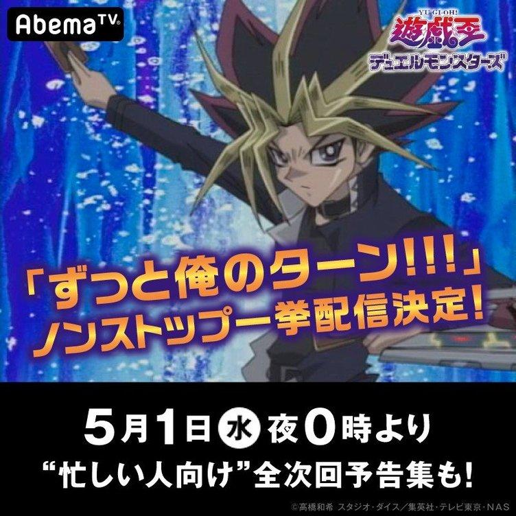 『遊戯王』224話、Abemaでノンストップ配信 GWは「ずっと俺のターン!」