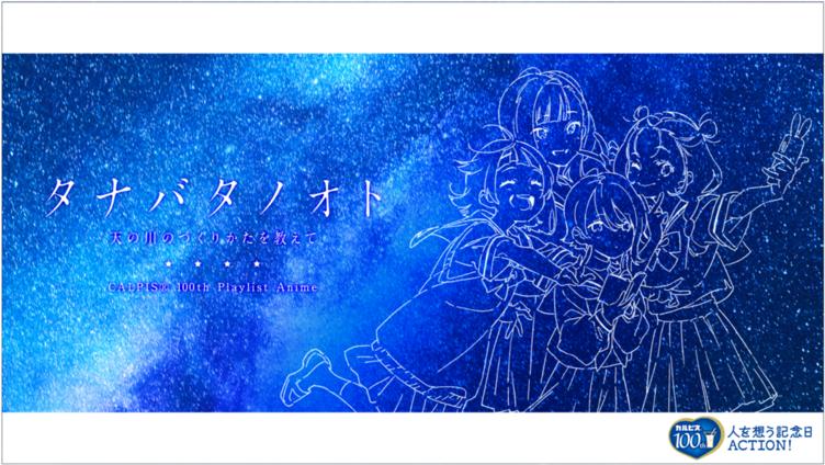 米山舞、篠田利隆ら参加 カルピス100周年アニメMVが早く見たい