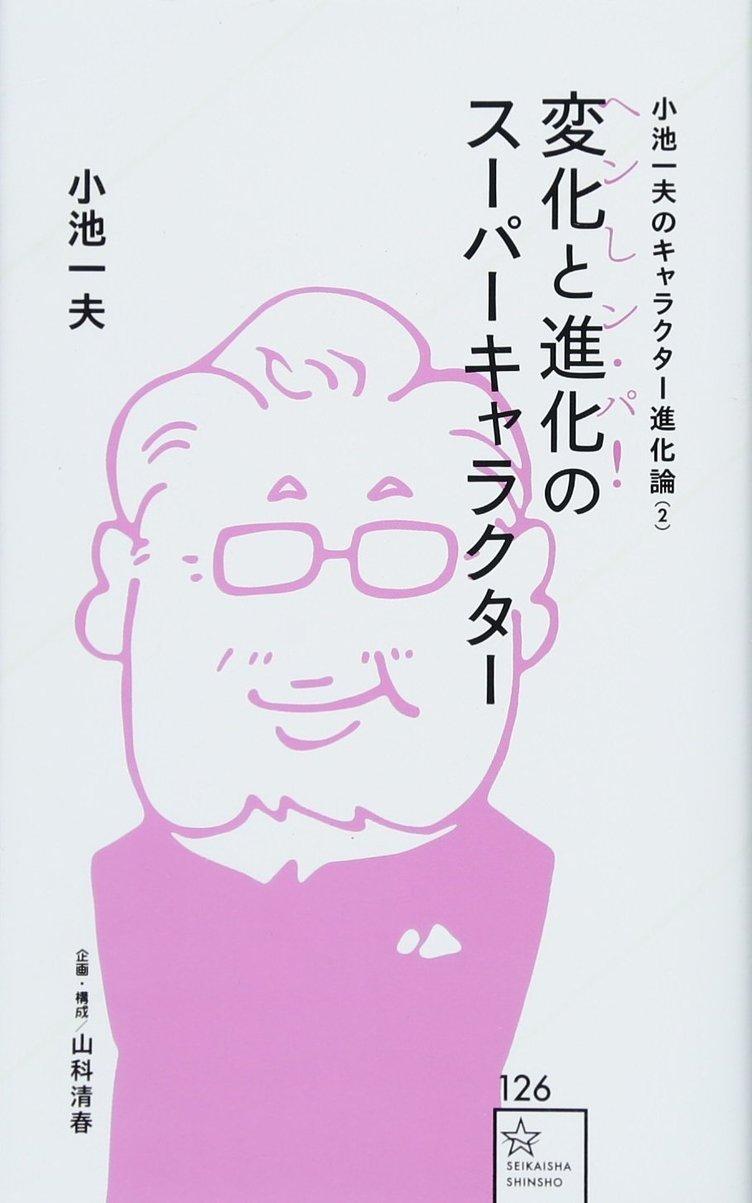漫画原作者 小池一夫さん逝去 キャラクターの大切さ説き続けた先達