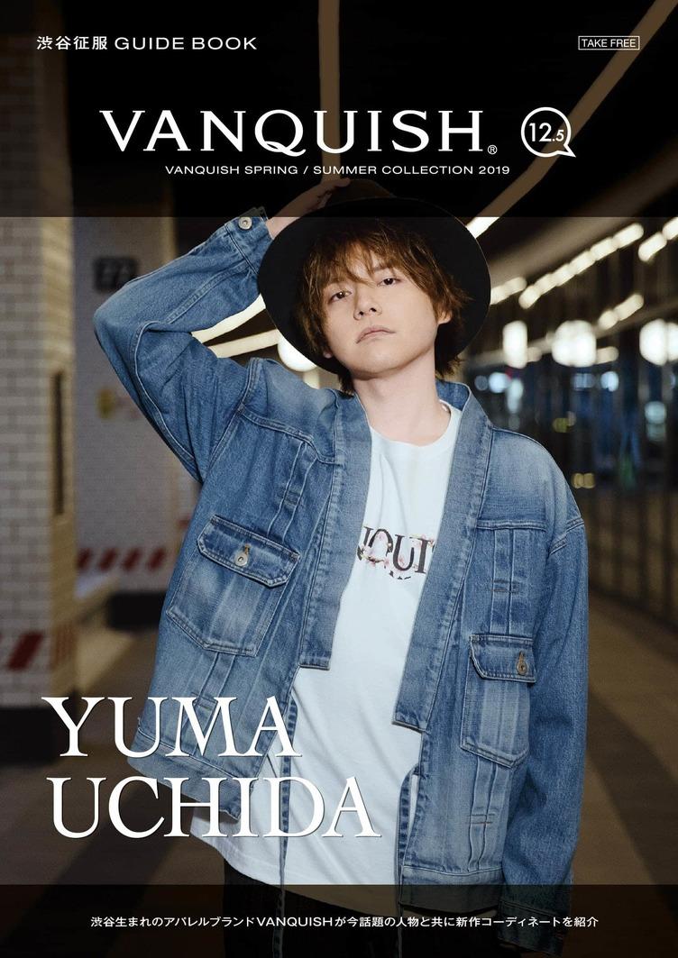 声優 内田雄馬、ファッションブランド「VANQUISH」コラボがクール