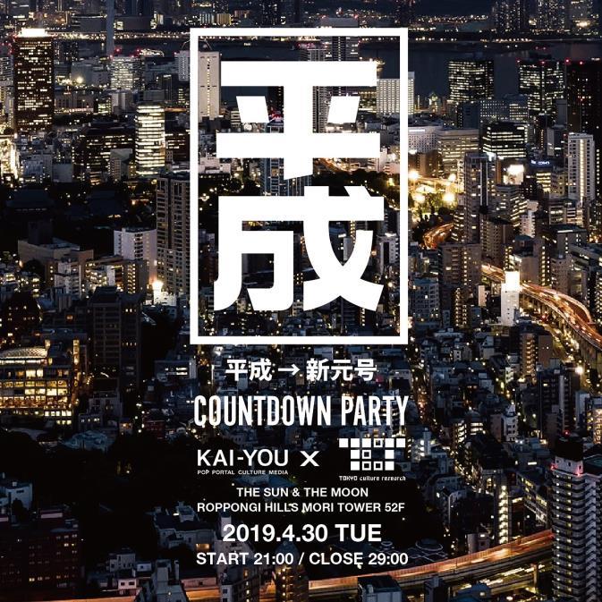平成→令和「COUNTDOWN PARTY」 tofubeats、DJ HASEBEらが彩る最後の夜