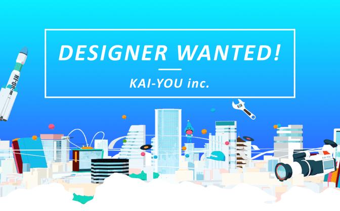 KAI-YOUではWebデザイナーを募集中!