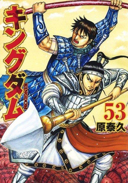 『キングダム』53巻